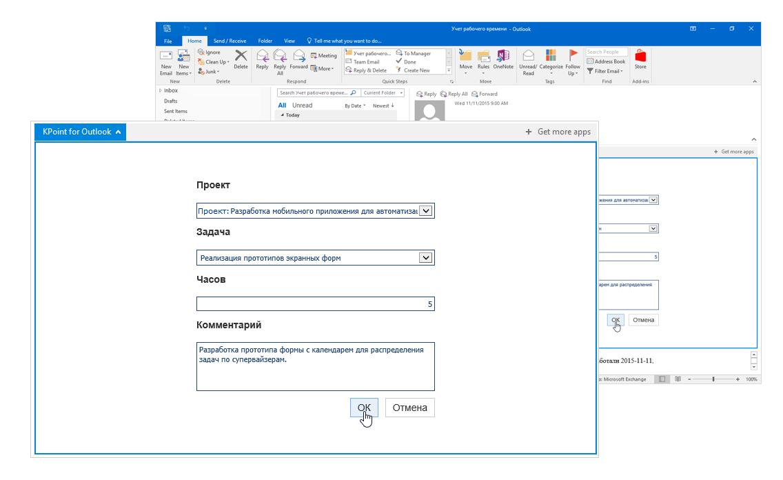 Вид сообщения надстройки K-Point для Outlook: заполните отработки за день